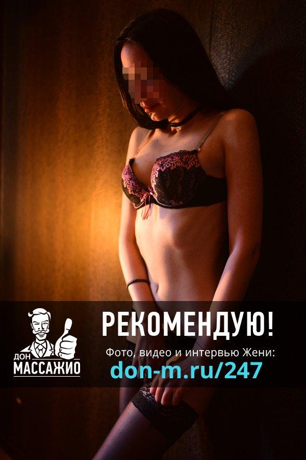 массажистка Женя, салон эротического массажа «Релакс • 1»